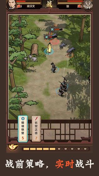 模拟江湖_游戏下载预约-第4张图片-cc下载站
