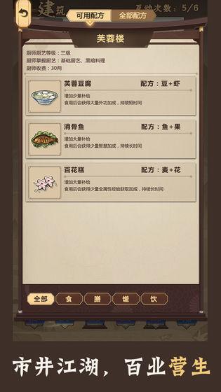 模拟江湖_游戏下载预约-第3张图片-cc下载站