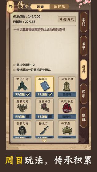 模拟江湖_游戏下载预约-第5张图片-cc下载站