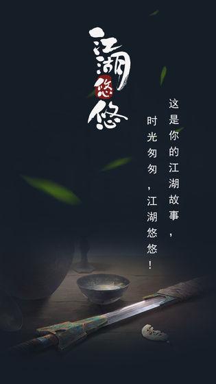 江湖悠悠_游戏下载预约