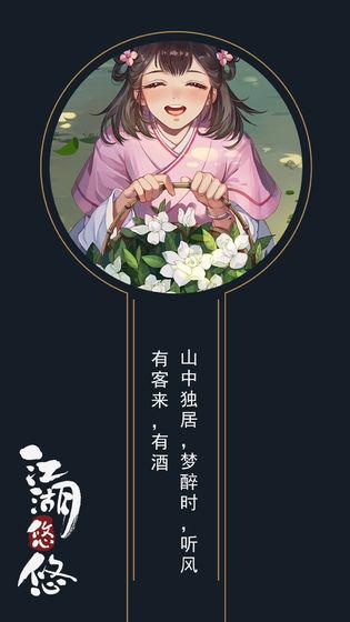 江湖悠悠_游戏下载预约-第3张图片-cc下载站