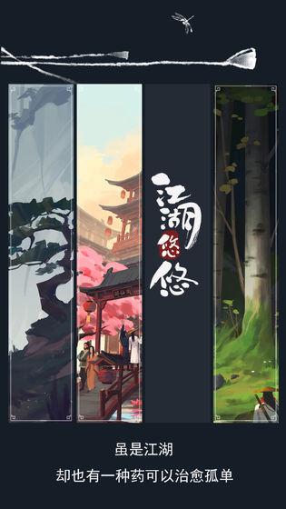 江湖悠悠_游戏下载预约-第2张图片-cc下载站