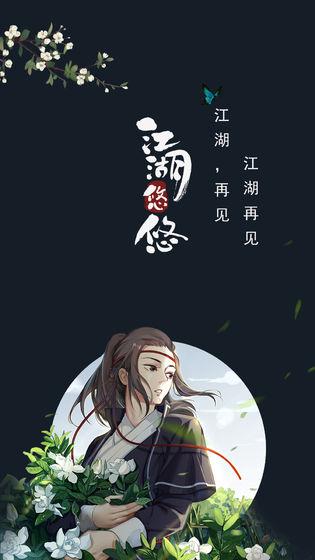 江湖悠悠_游戏下载预约-第6张图片-cc下载站