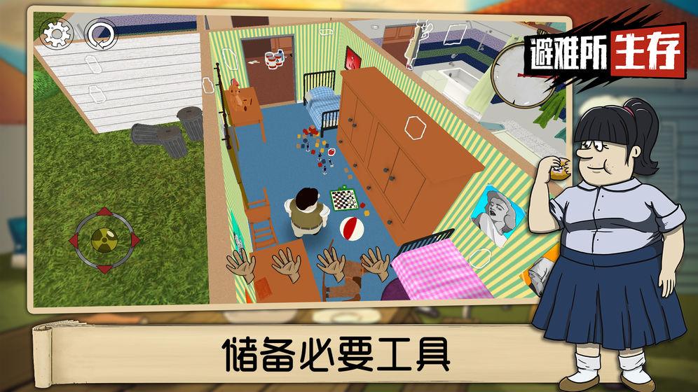 避难所:生存    CN_游戏下载预约