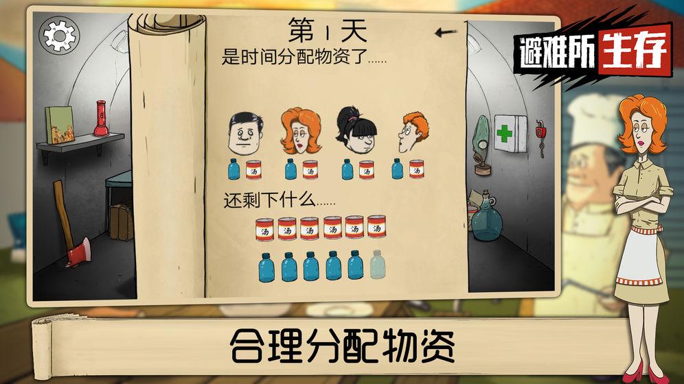 避难所:生存    CN_游戏下载预约-第2张图片-cc下载站