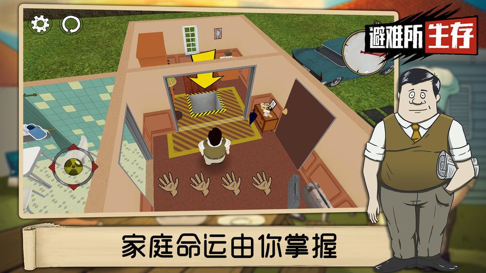 避难所:生存    CN_游戏下载预约-第3张图片-cc下载站