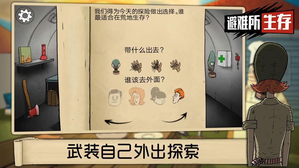 避难所:生存    CN_游戏下载预约-第4张图片-cc下载站