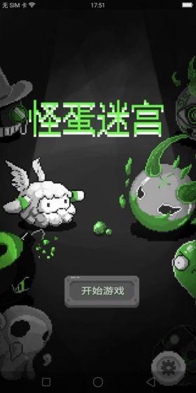 怪蛋迷宫_游戏下载预约-第5张图片-cc下载站