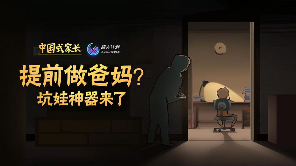 中国式家长_游戏下载预约