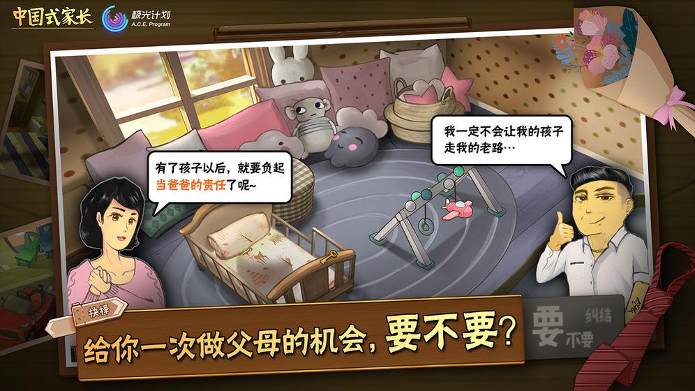 中国式家长_游戏下载预约-第2张图片-cc下载站