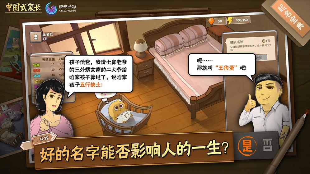 中国式家长_游戏下载预约-第3张图片-cc下载站