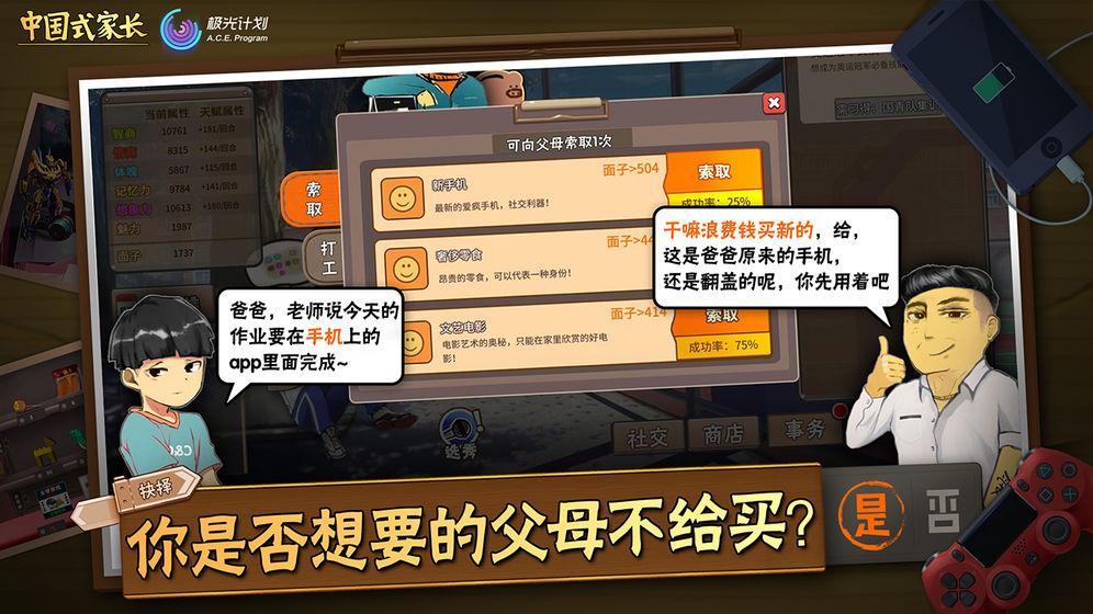 中国式家长_游戏下载预约-第4张图片-cc下载站