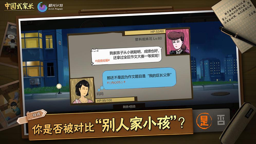 中国式家长_游戏下载预约-第5张图片-cc下载站