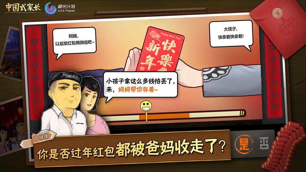 中国式家长_游戏下载预约-第6张图片-cc下载站