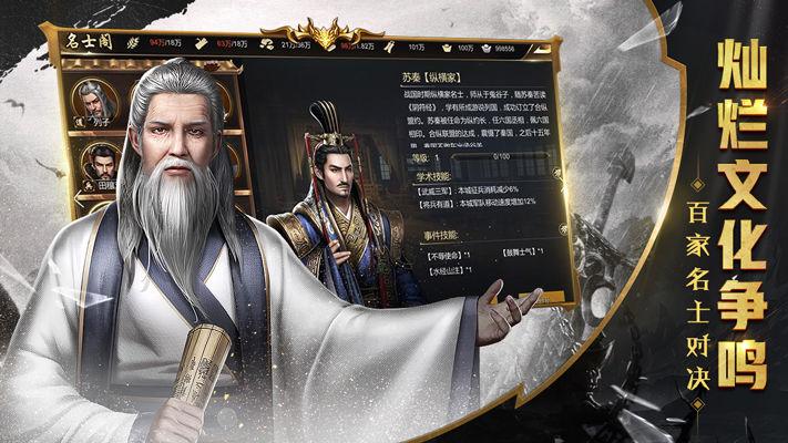 大秦帝国_游戏下载预约-第4张图片-cc下载站
