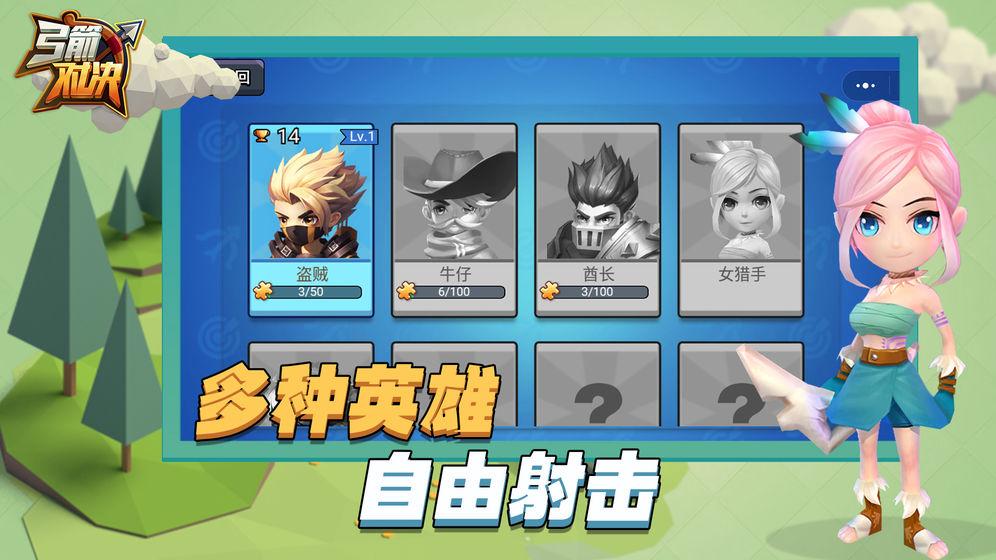 弓箭对决_游戏下载预约-第3张图片-cc下载站