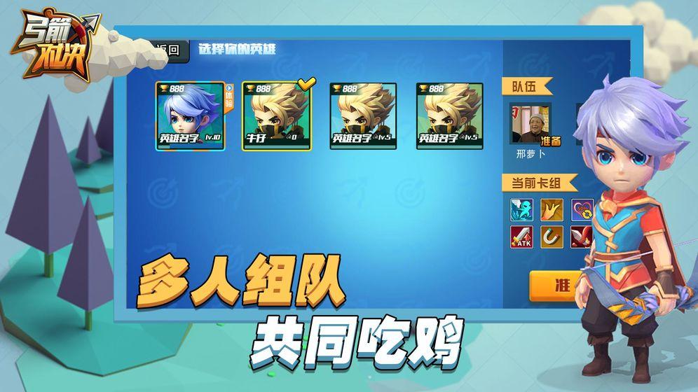 弓箭对决_游戏下载预约-第6张图片-cc下载站