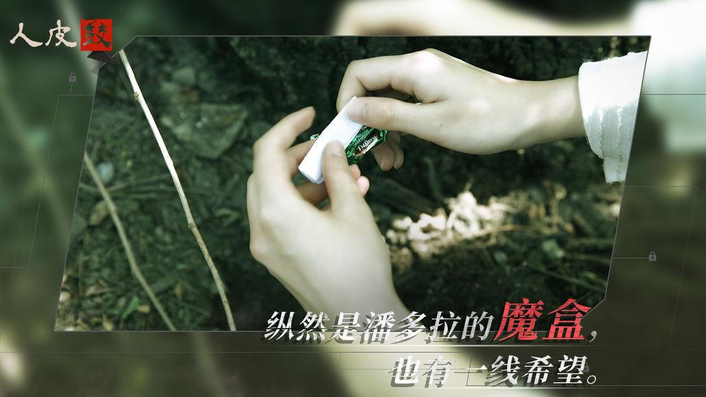 人皮鼓_游戏下载预约-第3张图片-cc下载站