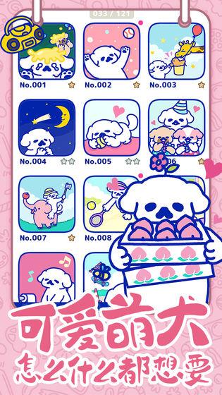 萌犬糖果的心愿_游戏下载预约-第2张图片-cc下载站
