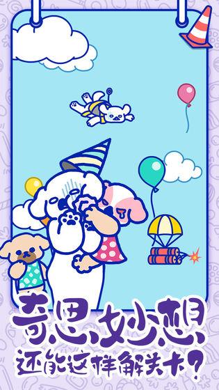 萌犬糖果的心愿_游戏下载预约-第3张图片-cc下载站