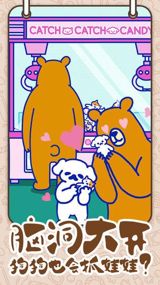 萌犬糖果的心愿_游戏下载预约-第4张图片-cc下载站