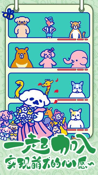 萌犬糖果的心愿_游戏下载预约-第5张图片-cc下载站
