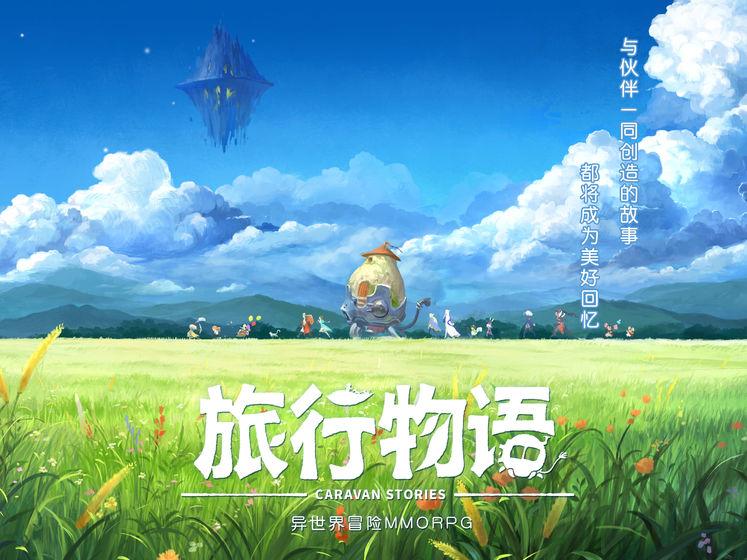 旅行物语    CN_游戏下载预约