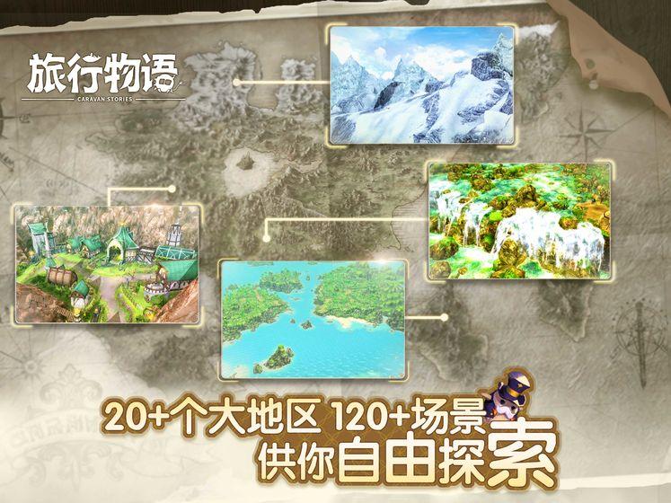 旅行物语    CN_游戏下载预约-第2张图片-cc下载站