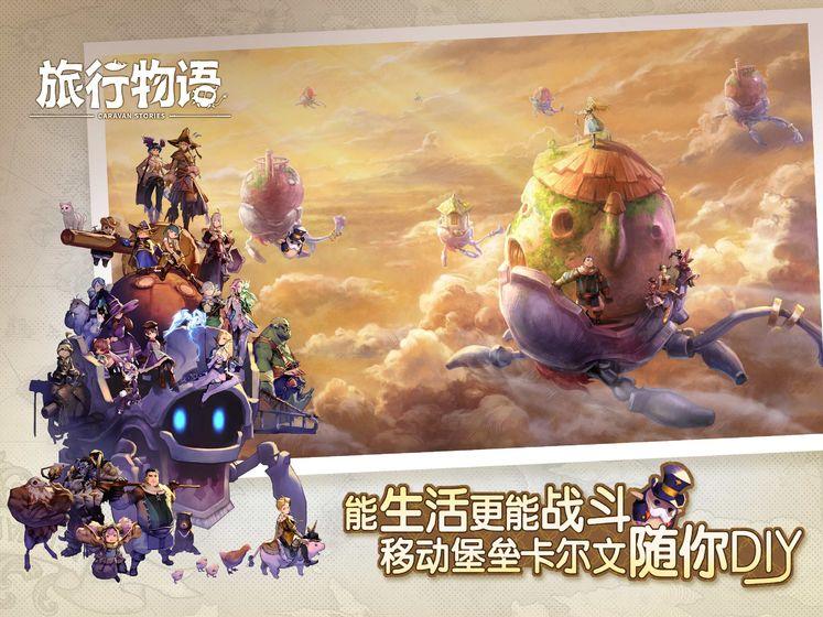 旅行物语    CN_游戏下载预约-第3张图片-cc下载站