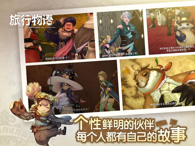 旅行物语    CN_游戏下载预约-第5张图片-cc下载站