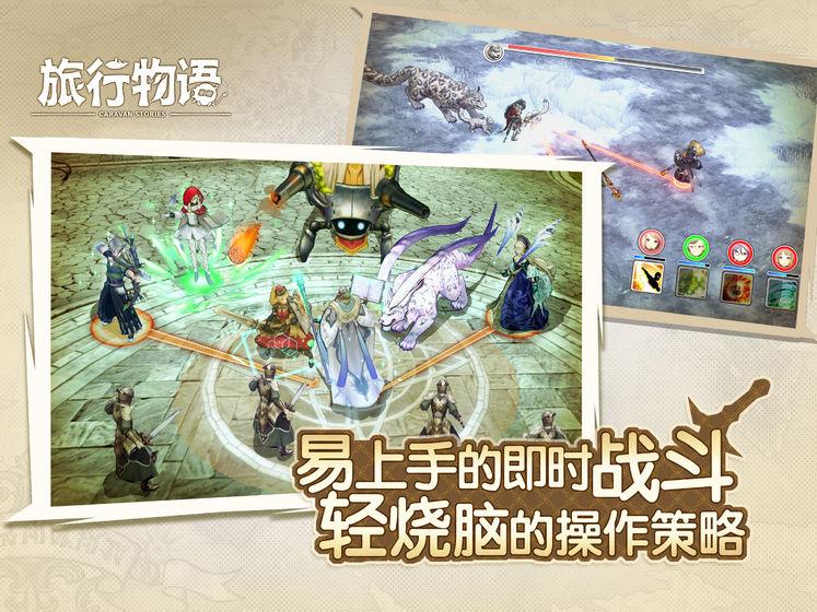 旅行物语    CN_游戏下载预约-第6张图片-cc下载站