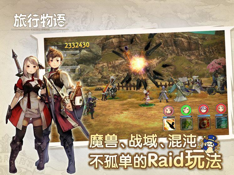 旅行物语    CN_游戏下载预约-第7张图片-cc下载站