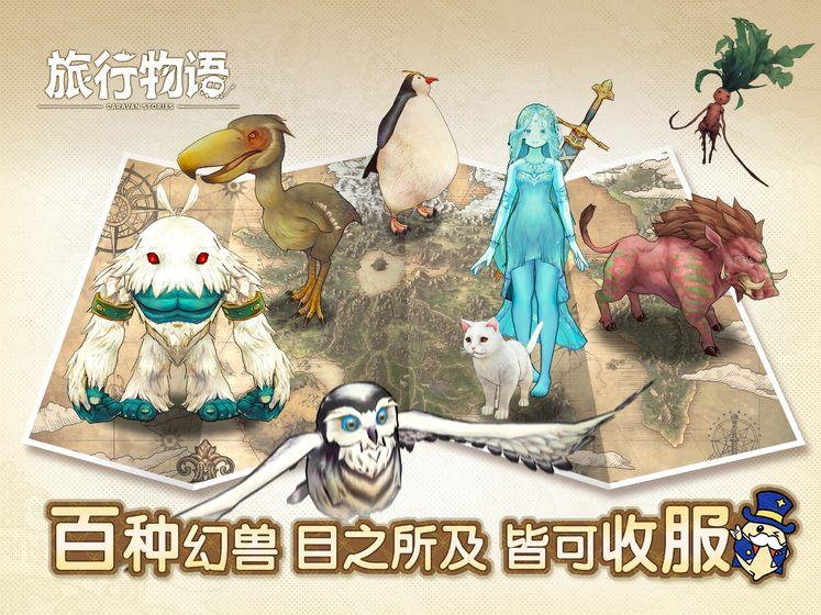 旅行物语    CN_游戏下载预约-第8张图片-cc下载站