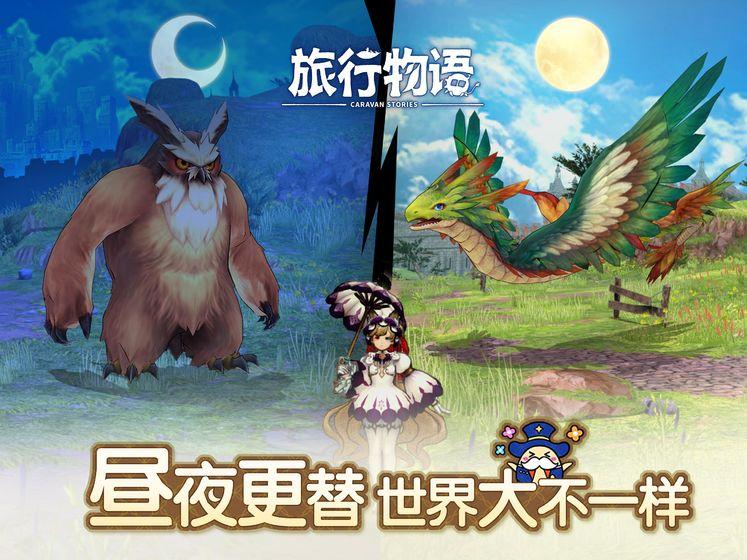 旅行物语    CN_游戏下载预约-第9张图片-cc下载站
