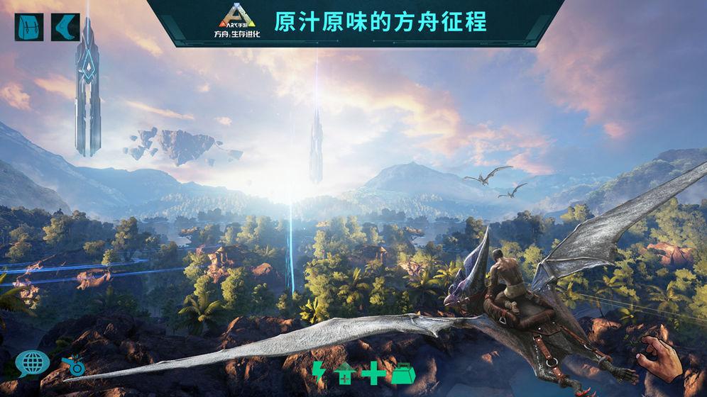 方舟:生存进化    CN_游戏下载预约