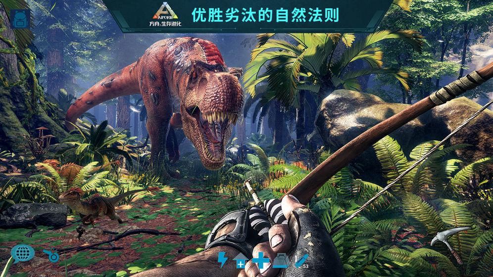 方舟:生存进化    CN_游戏下载预约-第2张图片-cc下载站
