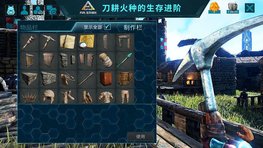 方舟:生存进化    CN_游戏下载预约-第3张图片-cc下载站