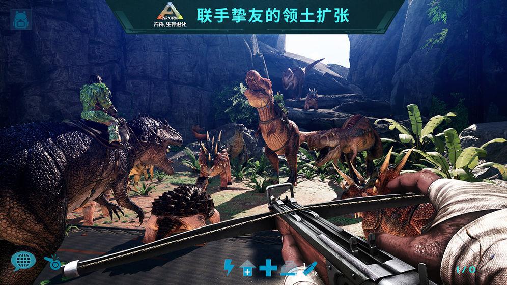 方舟:生存进化    CN_游戏下载预约-第5张图片-cc下载站