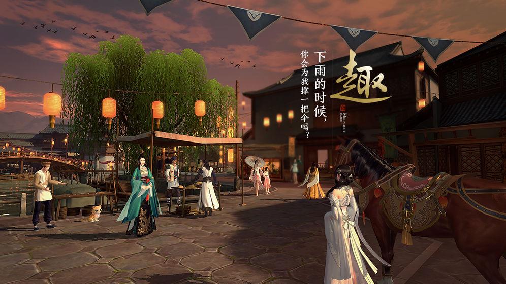 天涯明月刀_游戏下载预约-第3张图片-cc下载站