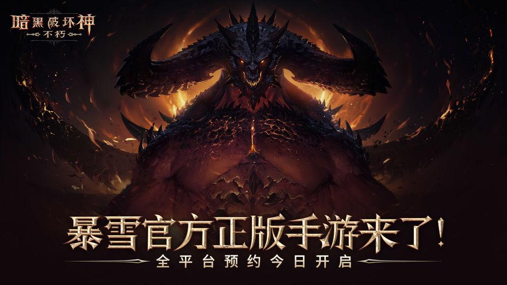 暗黑破坏神:不朽    CN_游戏下载预约