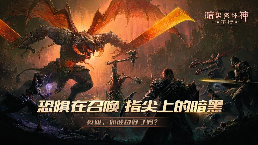 暗黑破坏神:不朽    CN_游戏下载预约-第2张图片-cc下载站