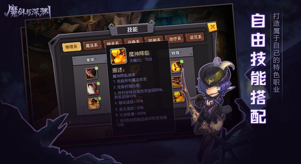 魔剑与深渊_游戏下载预约-第3张图片-cc下载站