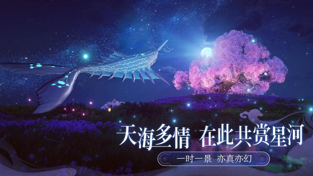 天谕_游戏下载预约-第4张图片-cc下载站