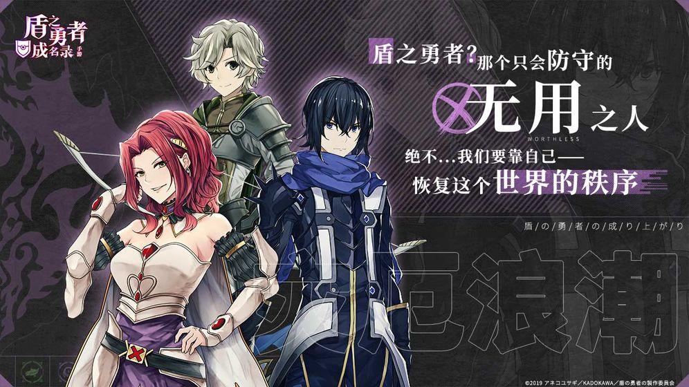 盾之勇者成名录 手游_游戏下载预约-第2张图片-cc下载站