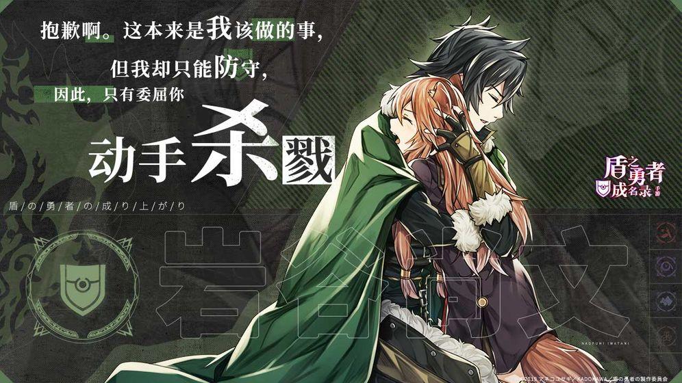 盾之勇者成名录 手游_游戏下载预约-第3张图片-cc下载站