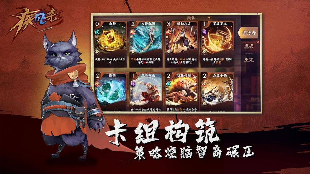 疾风杀_游戏下载预约-第2张图片-cc下载站
