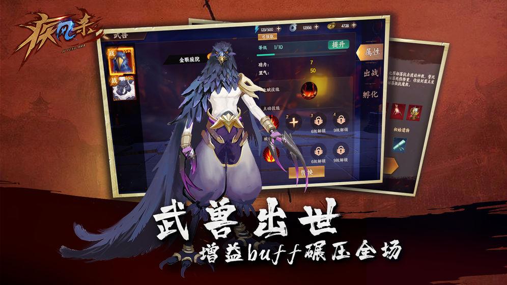 疾风杀_游戏下载预约-第4张图片-cc下载站