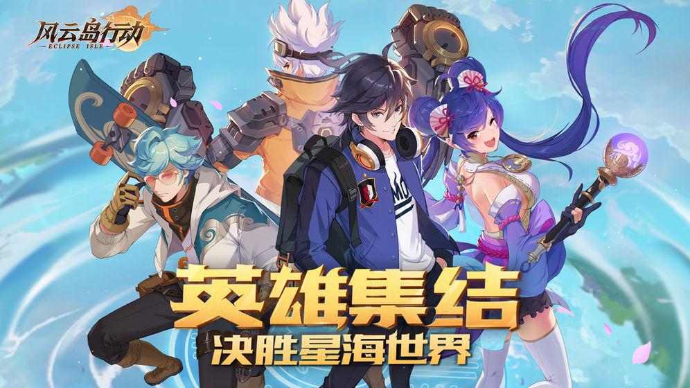 风云岛行动    CN_游戏下载预约