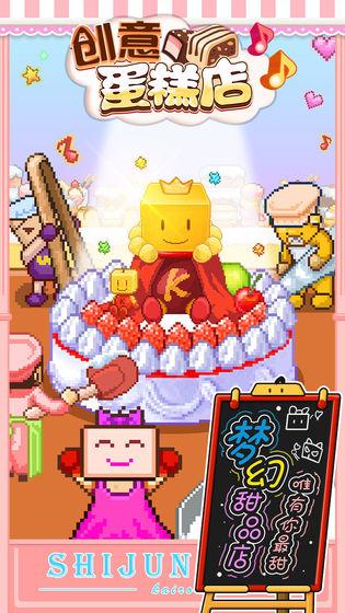 创意蛋糕店_游戏下载预约