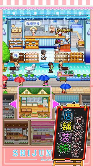 创意蛋糕店_游戏下载预约-第3张图片-cc下载站